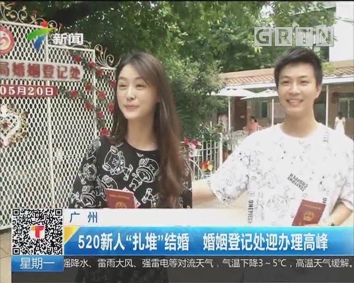 """广州:520新人""""扎堆""""结婚 婚姻登记处迎办理高峰"""