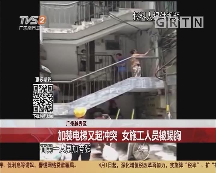 廣州越秀區:加裝電梯又起沖突 女施工人員被踢胸
