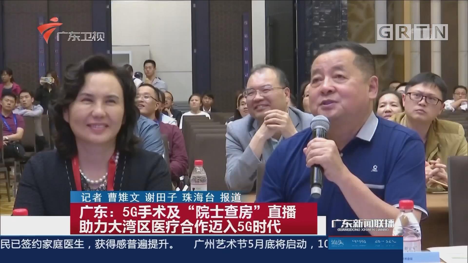 """广东:5G手术及""""院士查房""""直播 助力大湾区医疗合作迈入5G时代"""