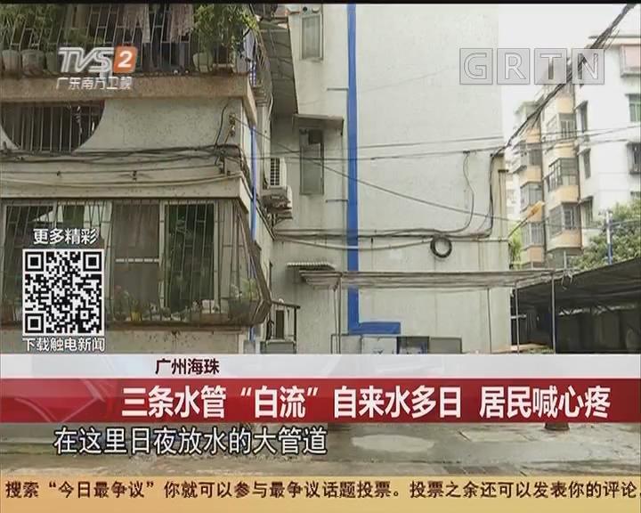 """广州海珠:三条水管""""白流""""自来水多日 居民喊心疼"""