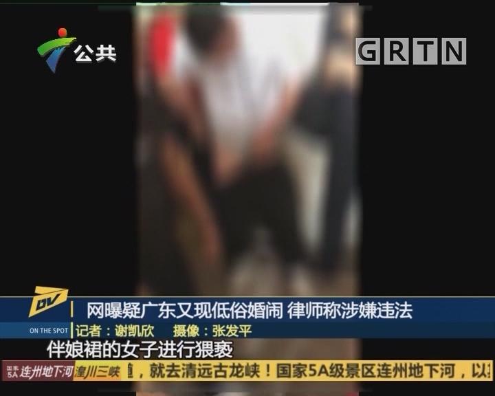 网曝疑广东又现低俗婚闹 律师称涉嫌违法