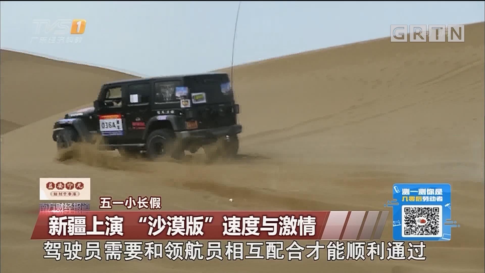 """五一小长假:新疆上演""""沙漠版""""速度与激情"""
