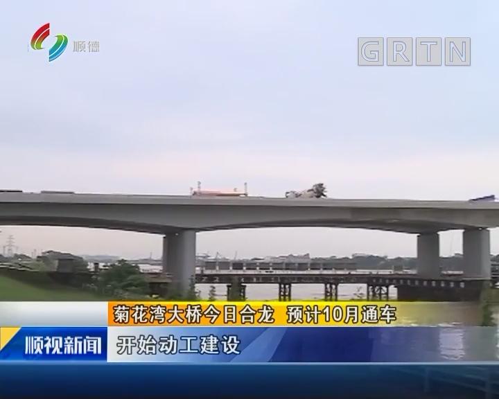 菊花湾大桥今日合龙 预计10月通车