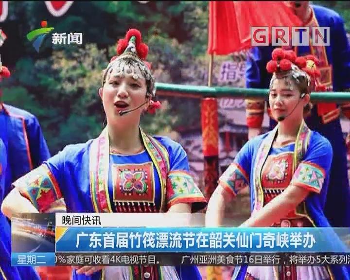 广东首届竹筏漂流节在韶关仙门奇峡举办