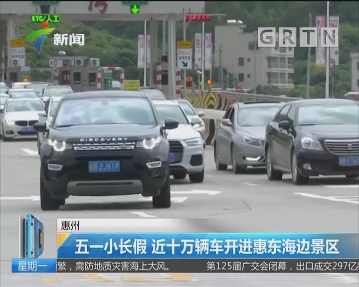惠州:五一小长假 近十万辆车开进惠东海边景区