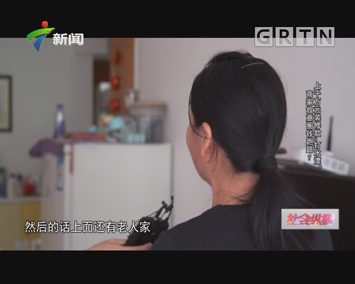 """[2019-05-07]社會縱橫:上千萬元裝修款""""打水漂"""" 商家故意圈錢跑路?"""