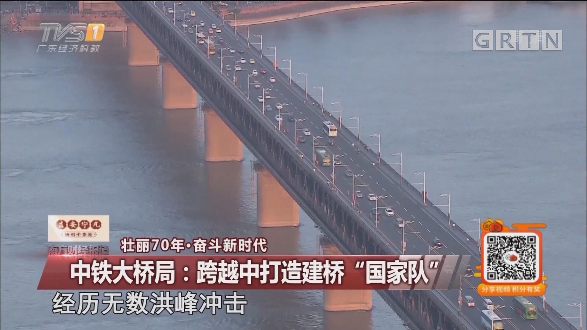 """中铁大桥局:跨越中打造建桥""""国家队"""""""