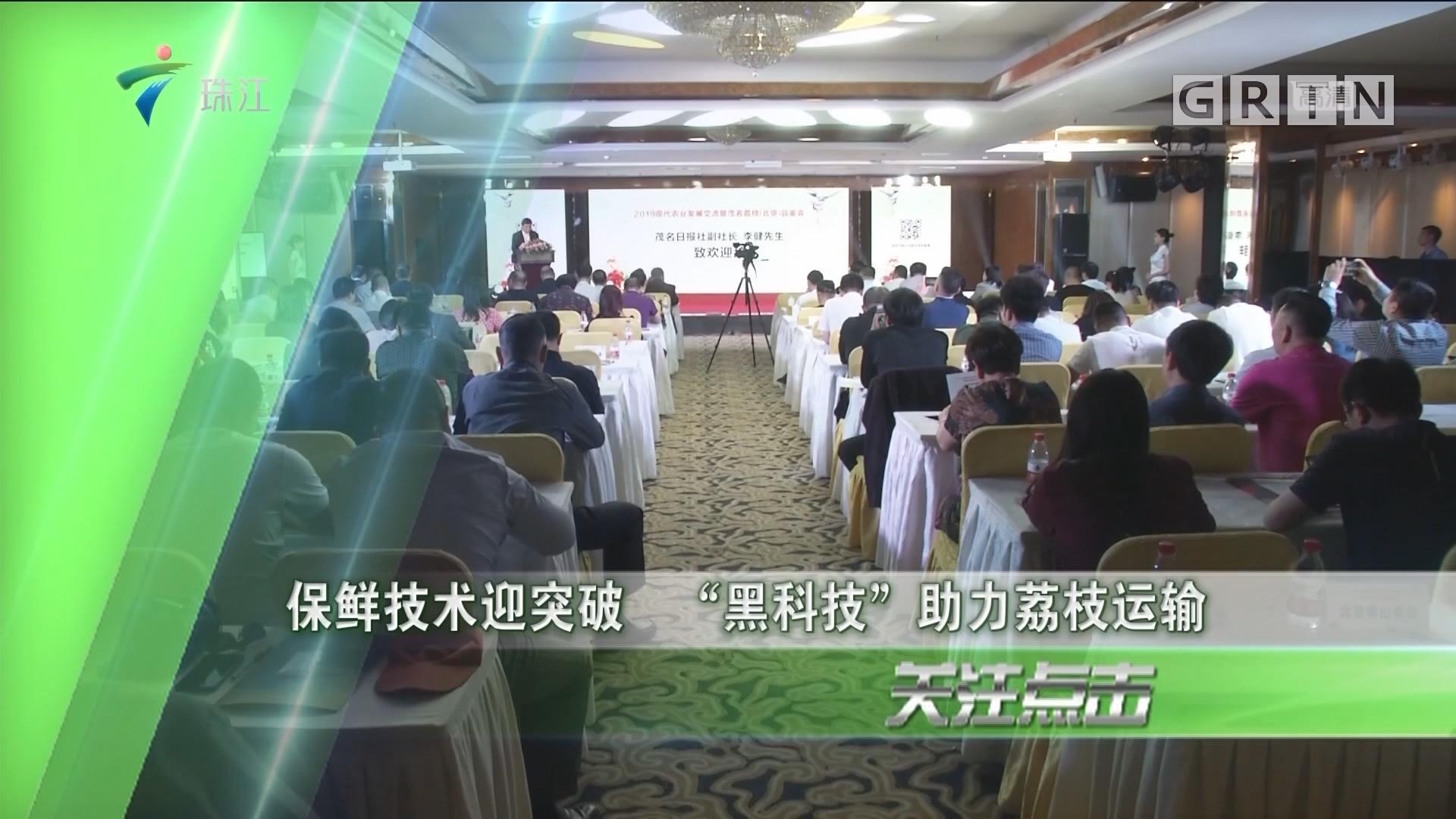 """保鲜技术迎突破 """"黑科技""""助力荔枝运输"""
