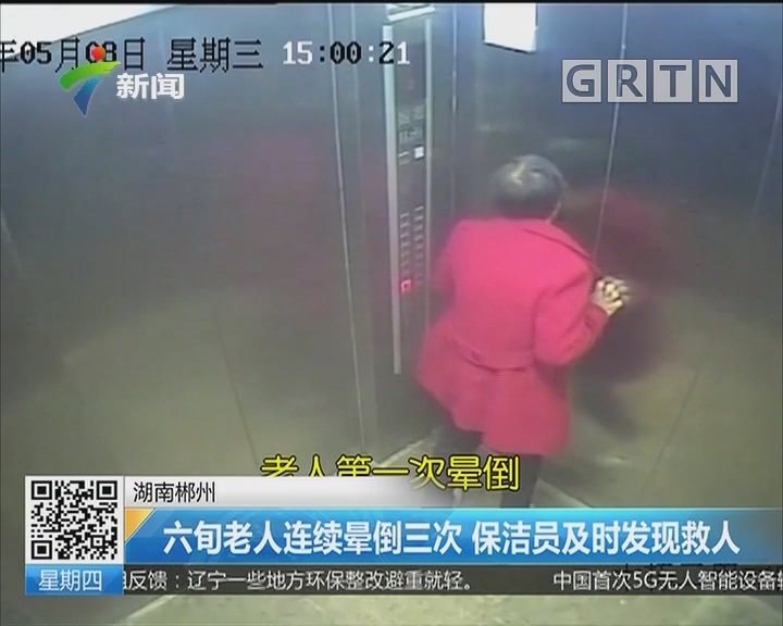 湖南郴州:六旬老人连续晕倒三次 保洁员及时发现救人