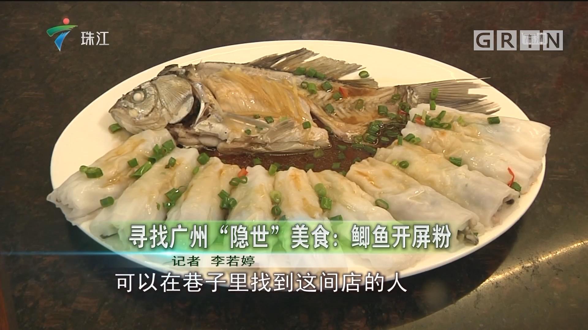 """寻找广州""""隐世""""美食:鲫鱼开屏粉"""