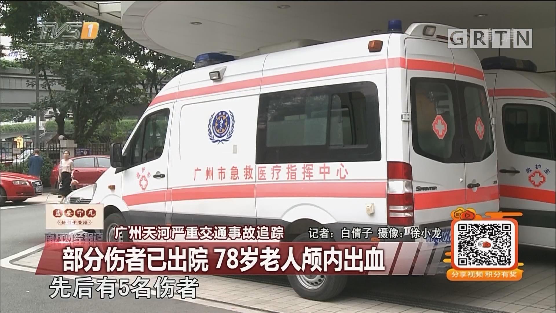 广州天河严重交通事故追踪:部分伤者已出院 78岁老人颅内出血