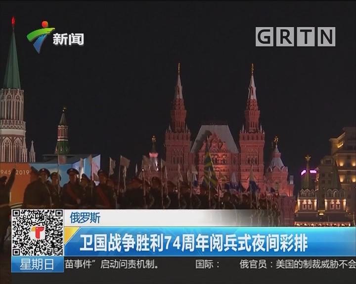 俄罗斯:卫国战争胜利74周年阅兵式夜间彩排