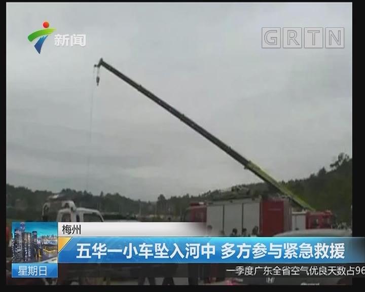 梅州:五华一小车坠入河中 多方参与紧急救援