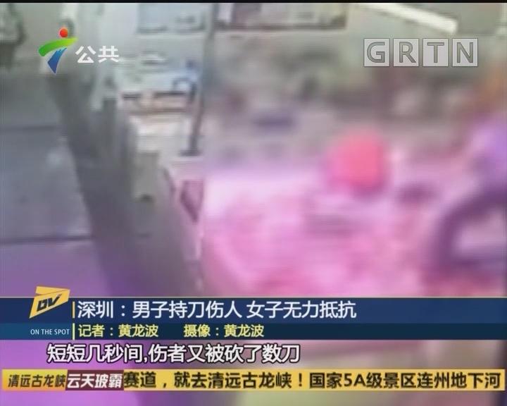 深圳:男子持刀伤人 女子无力抵抗
