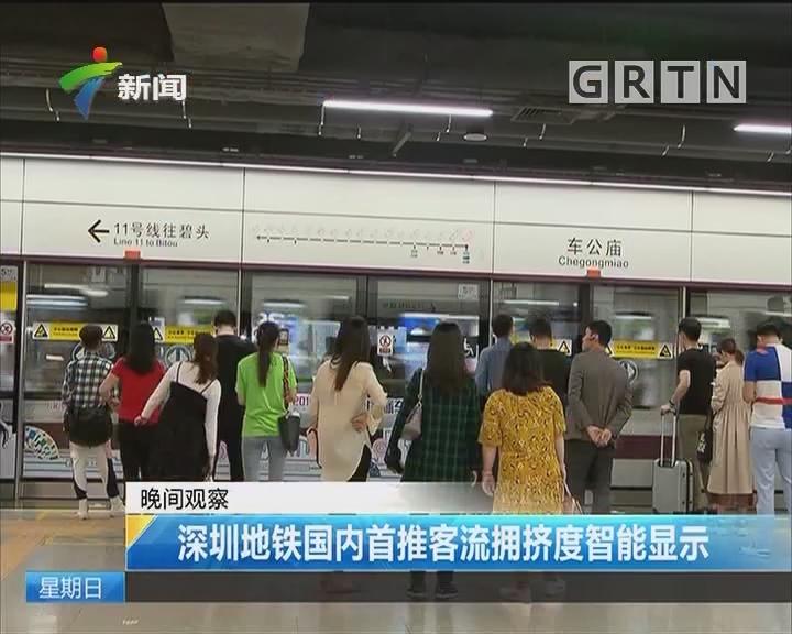 深圳地铁国内首推客流拥挤度智能显示