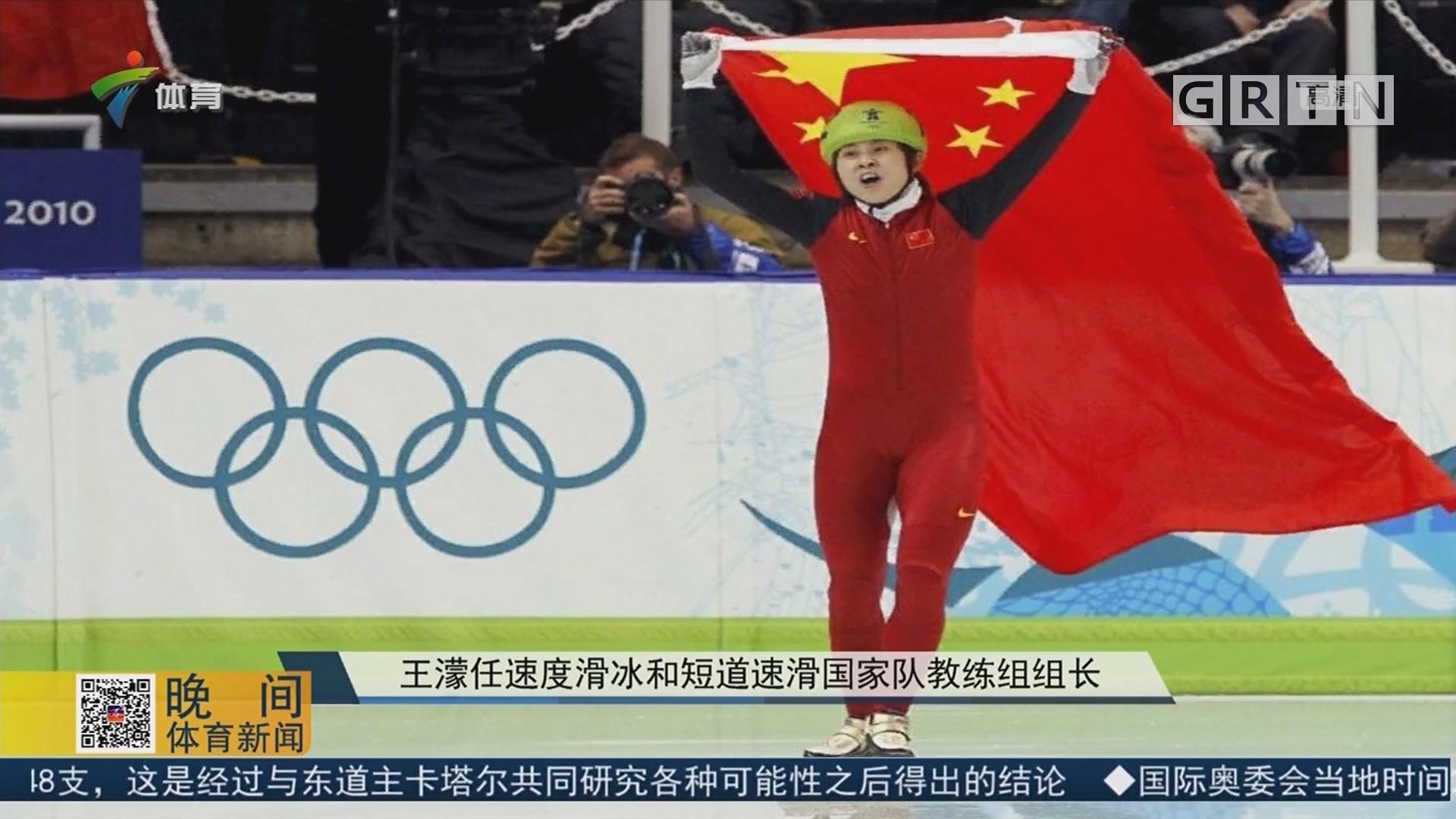 王濛任速度滑冰和短道速滑国家队教练组组长