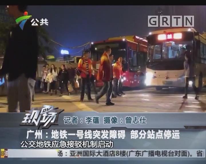 广州:地铁一号线突发障碍 部分站点停运