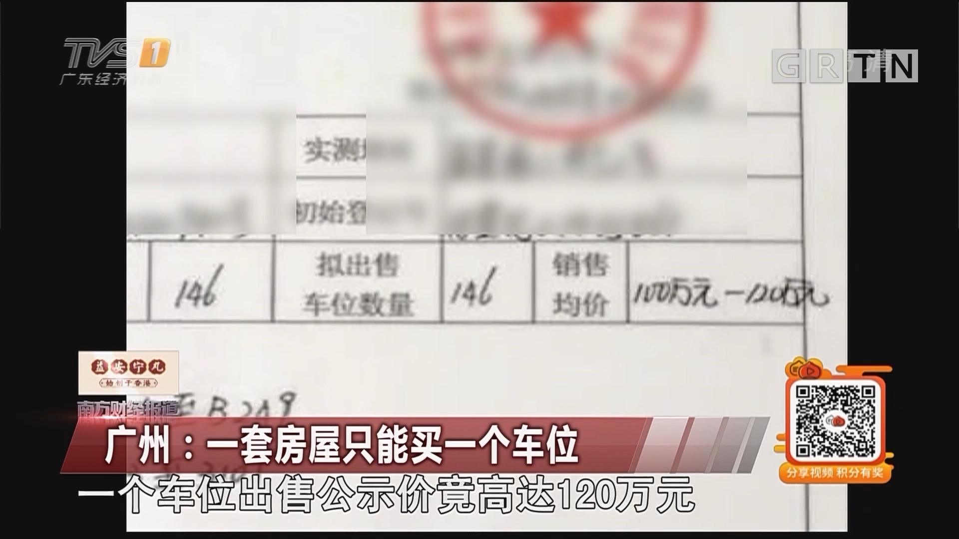 广州:一套房屋只能买一个车位