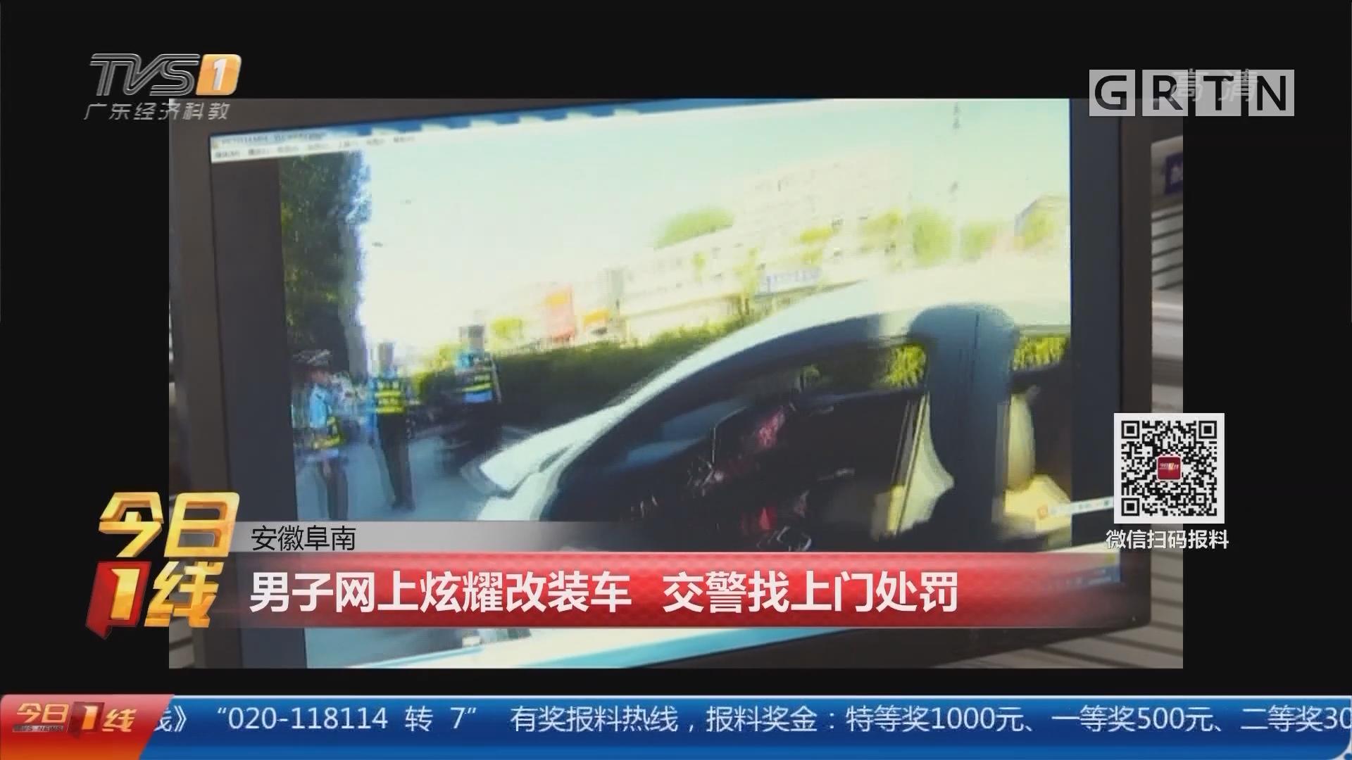安徽阜南:男子网上炫耀改装车 交警找上门处罚