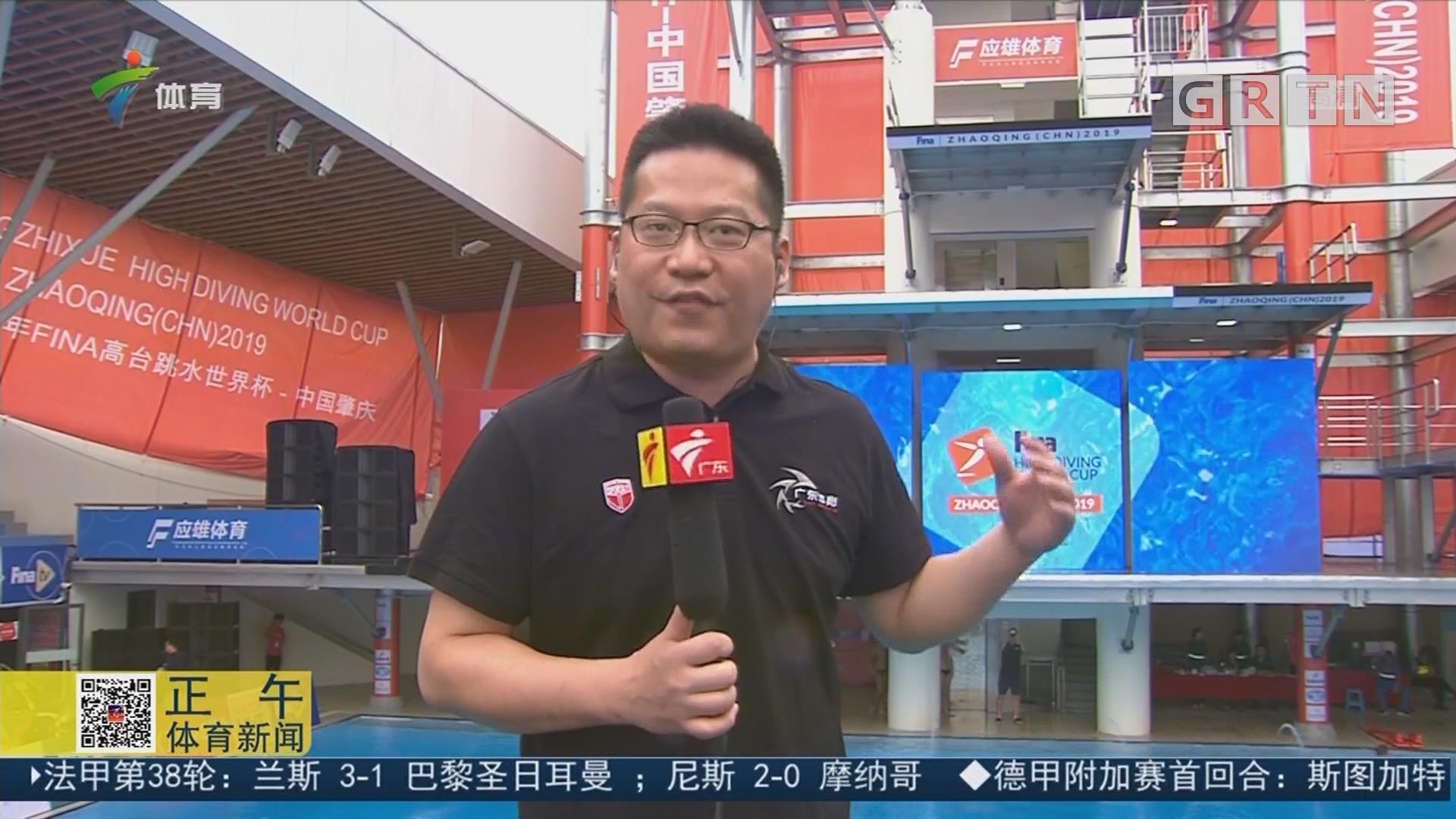 2019年FINA高台跳水世界杯在肇庆开赛