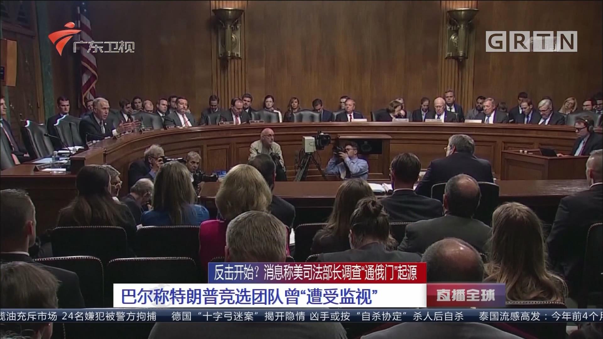 """反击开始?消息称美司法部长调查""""通俄门""""起源 巴尔称特朗普竞选团队曾""""遭受监视"""""""