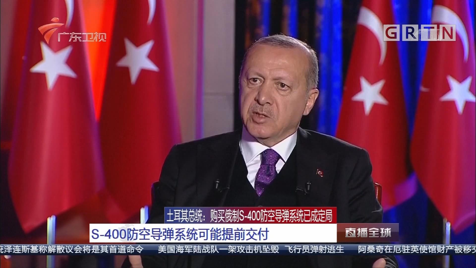 土耳其总统:购买俄制S-400防空导弹系统已成定局 S-400防空导弹系统可能提前交付