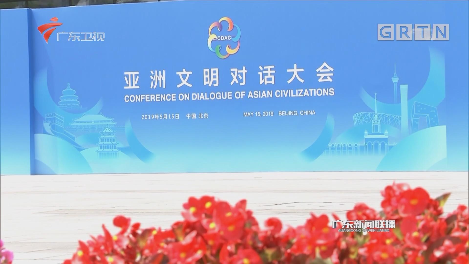 习近平在亚洲文明对话大会上主旨演讲引发热议