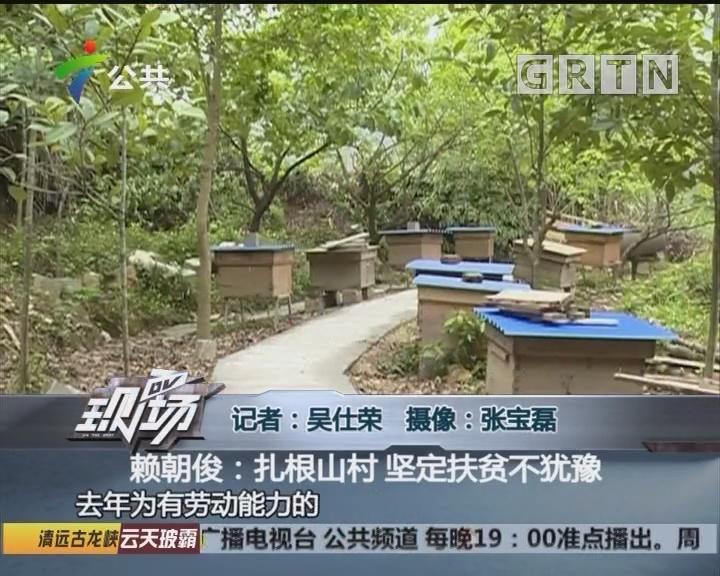 赖朝俊:扎根山村 坚定扶贫不犹豫