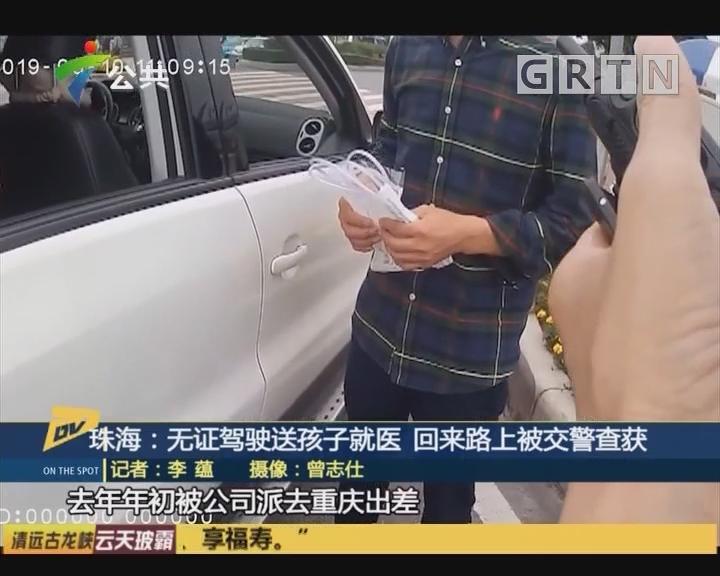 珠海:无证驾驶送孩子就医 回来路上被交警查获