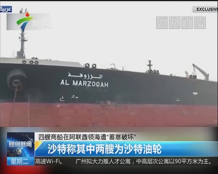 """四艘商船在阿联酋领海遭""""蓄意破坏"""":沙特称其中两艘为沙特邮轮"""