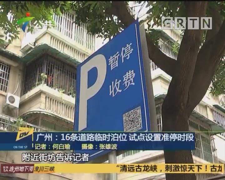广州:16条道路临时泊位 试点设置准停时段