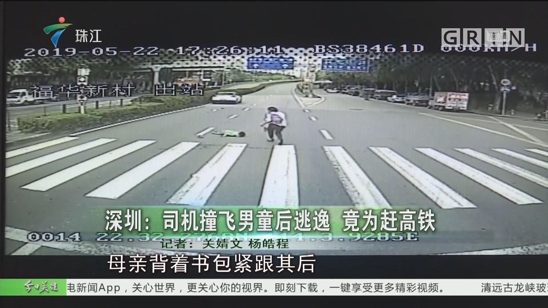深圳:司机撞飞男童后逃逸 竟为赶高铁