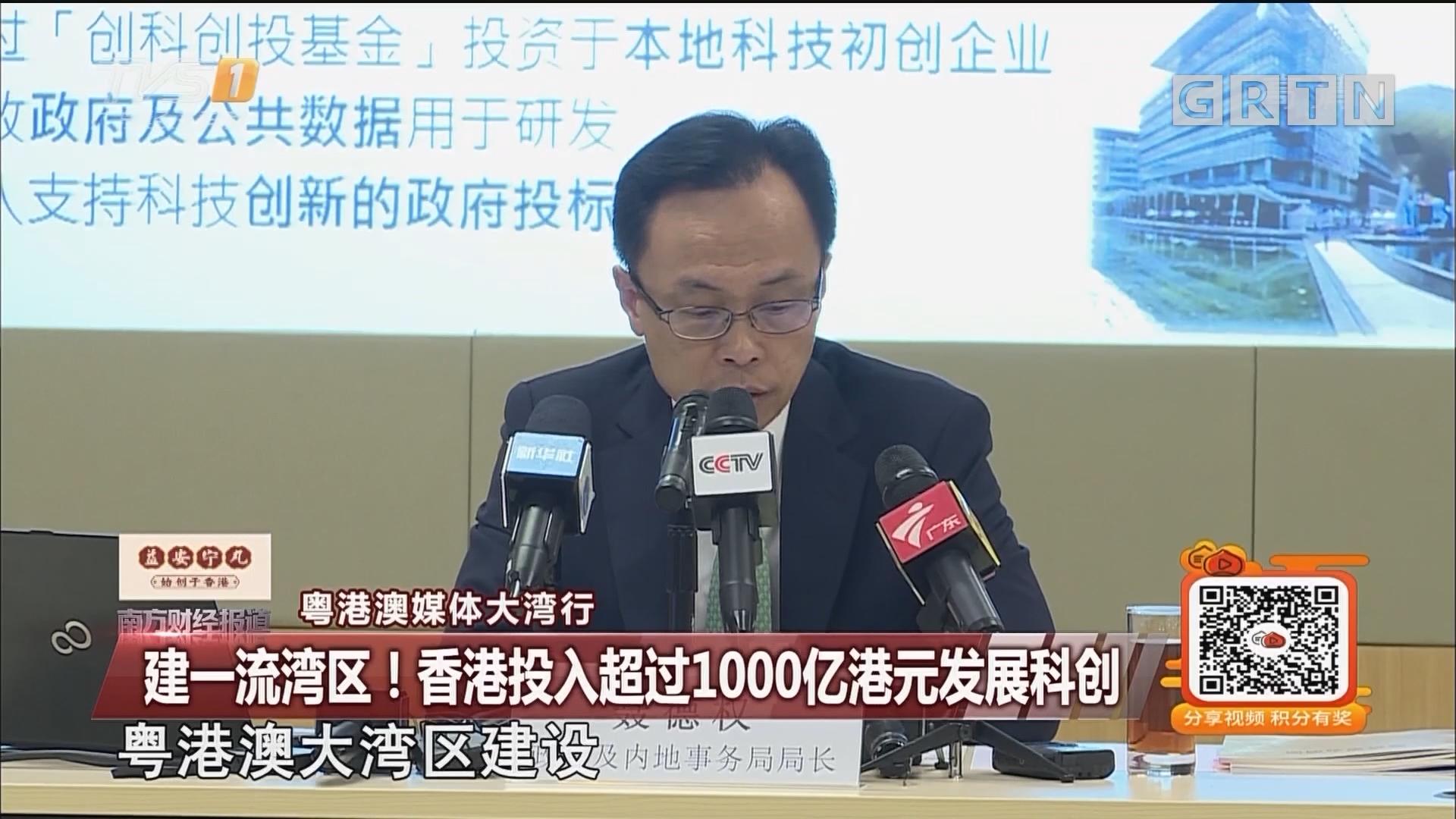 粤港澳媒体大湾行:建一流湾区!香港投入超过1000亿港元发展科创