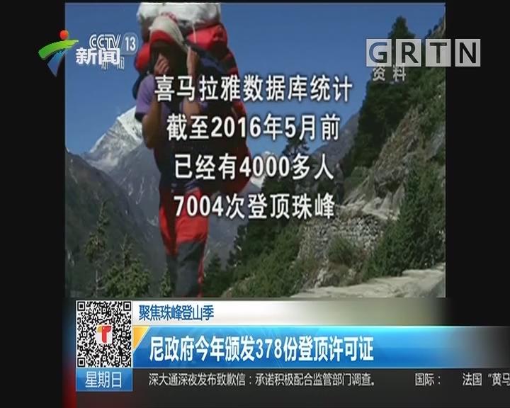 聚焦珠峰登山季:珠峰攀登不只探险 形成巨大产业链