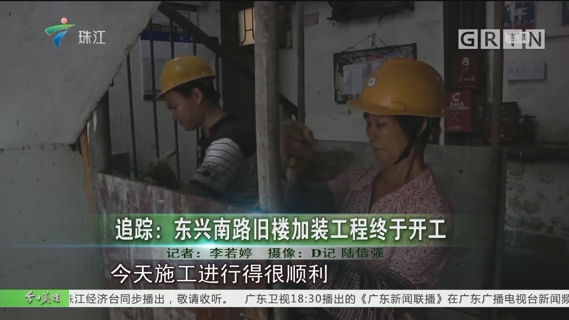 追踪:东兴南路旧楼加装工程终于开工