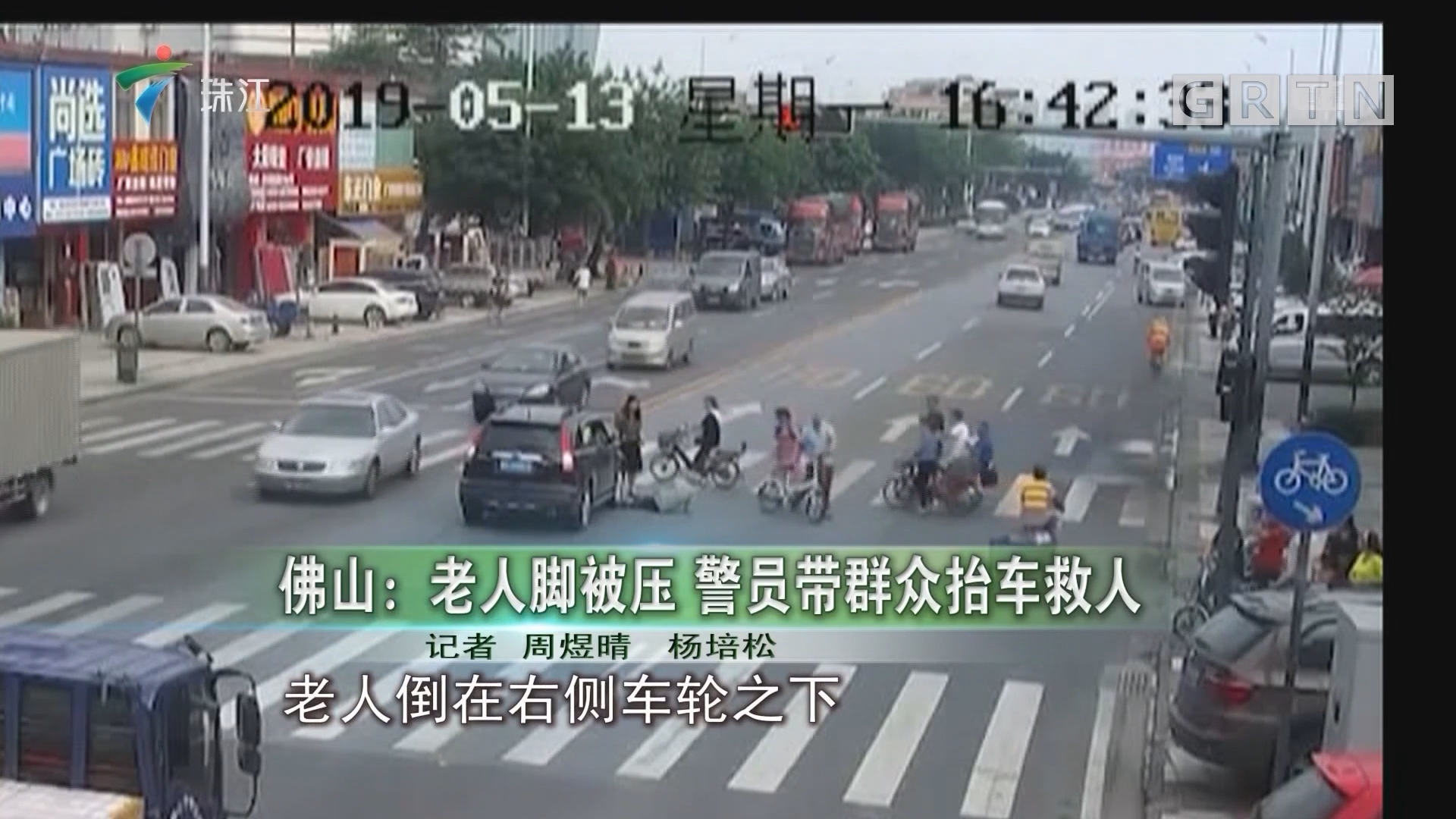 佛山:老人脚被压 警员带群众抬车救人