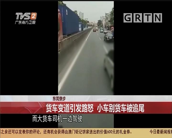 东莞寮步:货车变道引发路怒 小车别货车被追尾