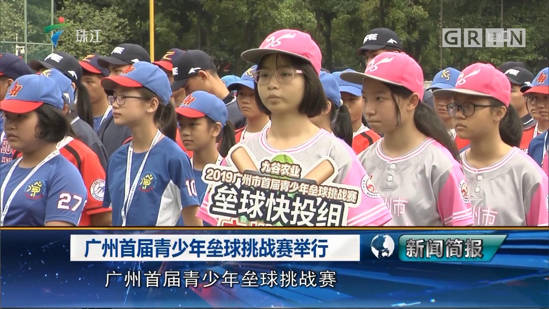 广州首届青少年垒球挑战赛举行