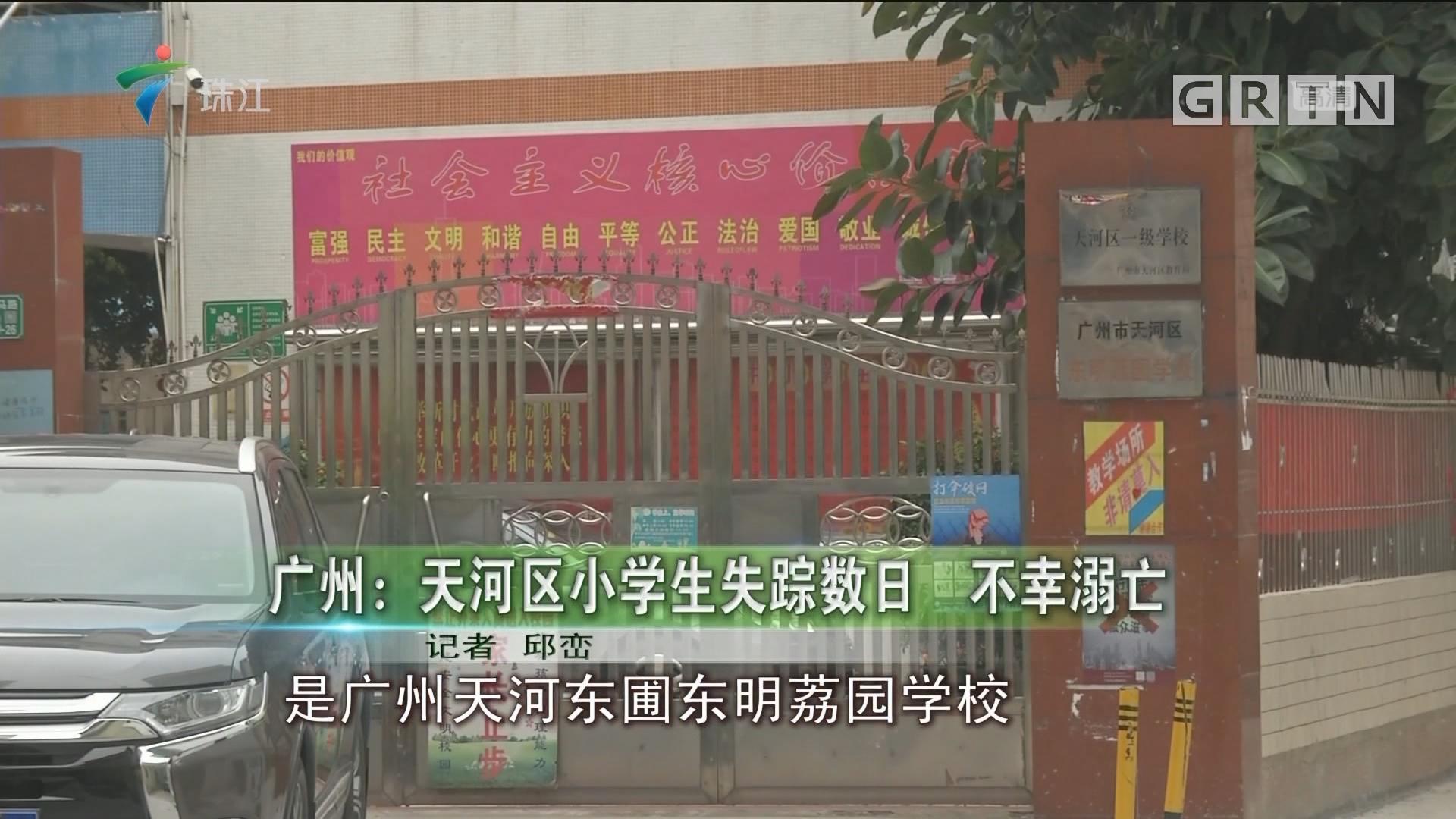 广州:天河区小学生失踪数日 不幸溺亡