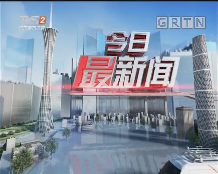 [2019-05-05]今日最新闻:佛山顺德:满街都是百元钞?一看竟是商铺宣传单!