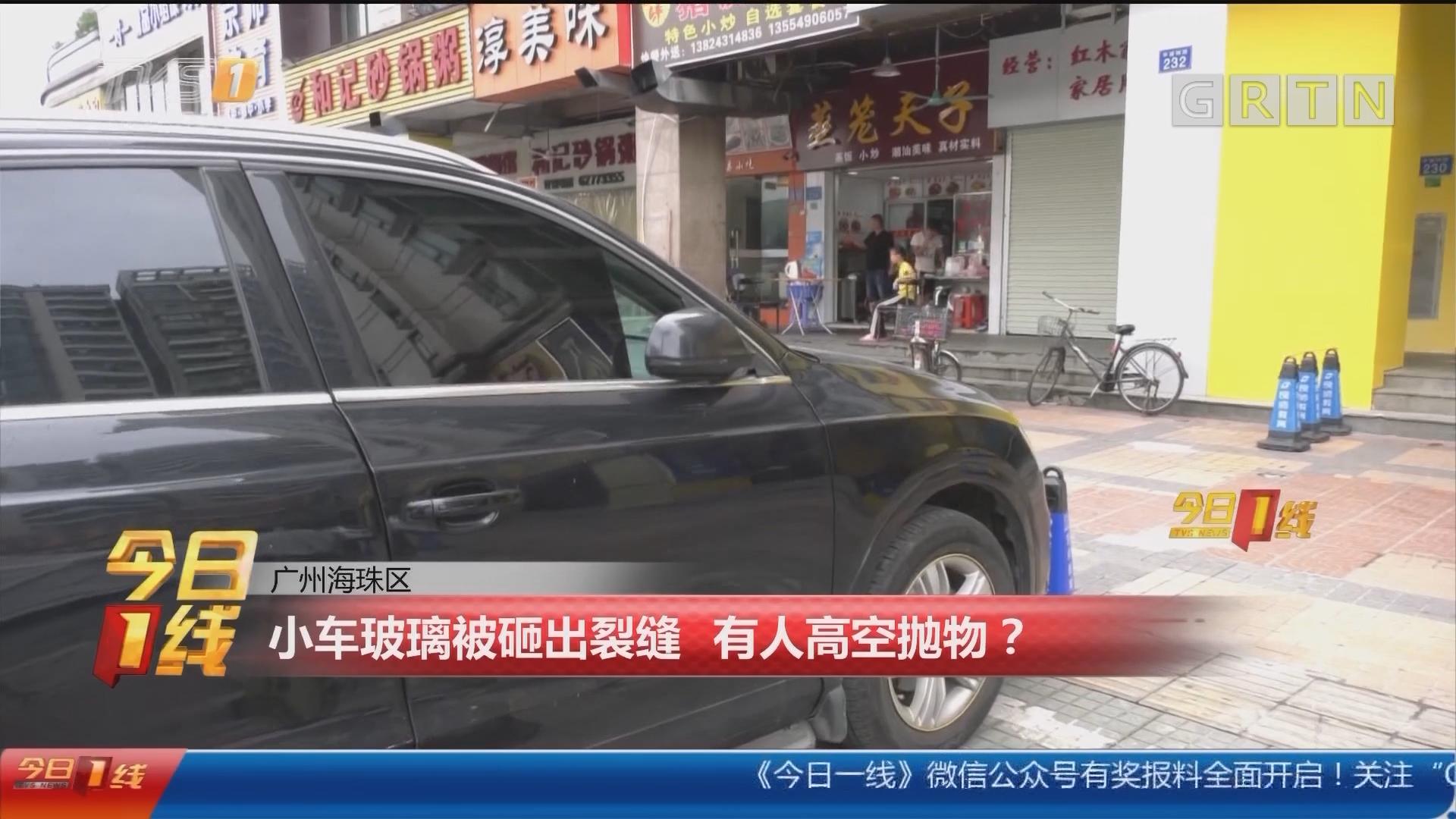 广州海珠区:小车玻璃被砸出裂缝 有人高空抛物?