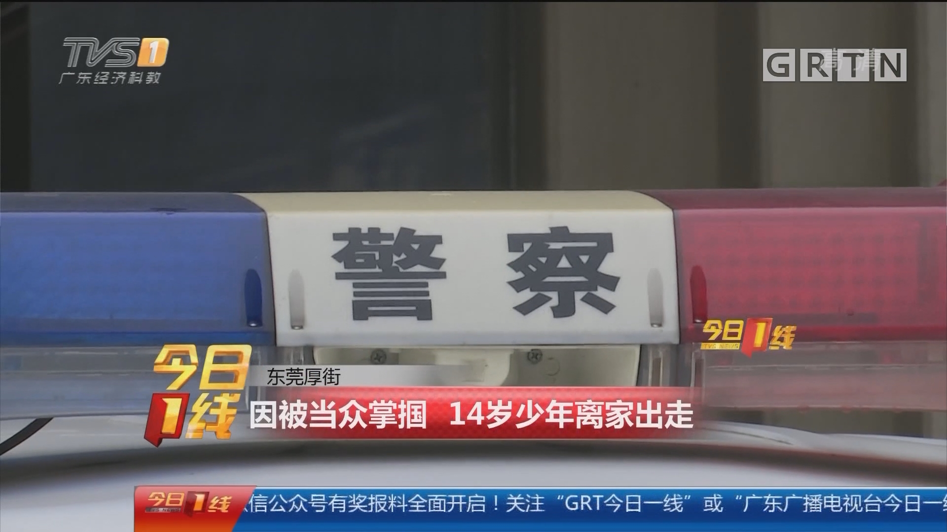 东莞厚街:因被当众掌掴 14岁少年离家出走