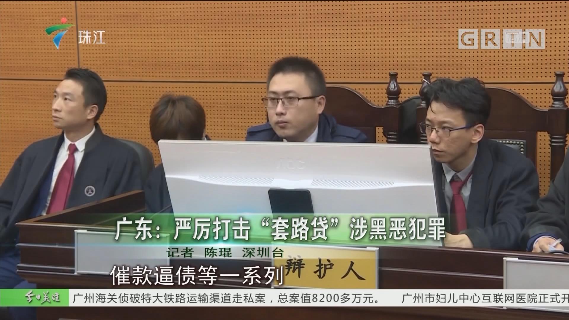 """广东:严厉打击""""套路贷""""涉黑恶犯罪"""