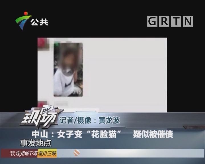 """中山:女子变""""花脸猫"""" 疑似被催债"""