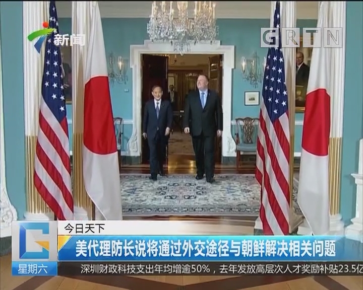 美代理防长说将通过外交途径与朝鲜解决相关问题