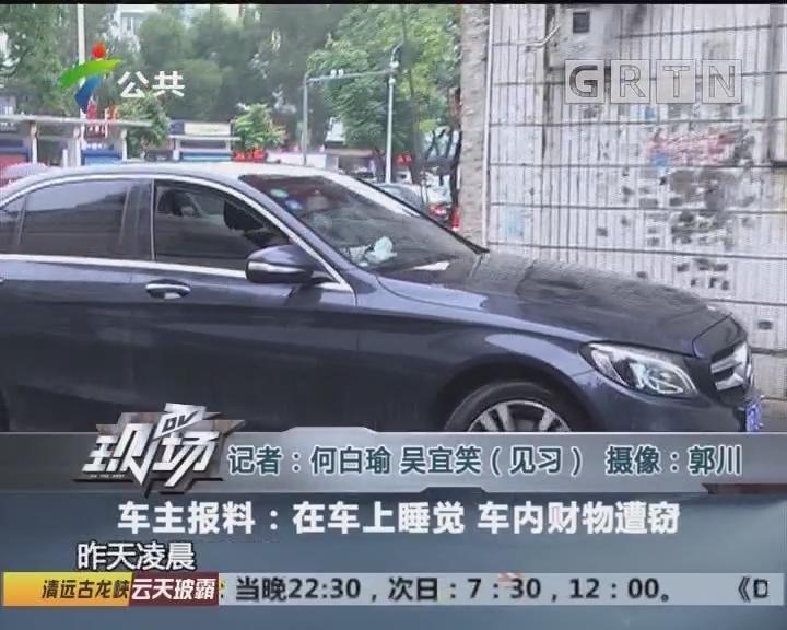 车主报料:在车上睡觉 车内财物遭窃