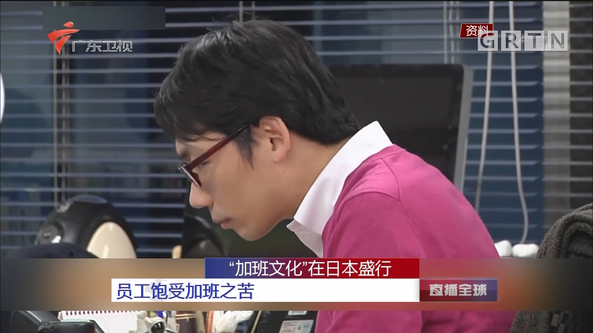 """""""加班文化""""在日本盛行:员工饱受加班之苦"""