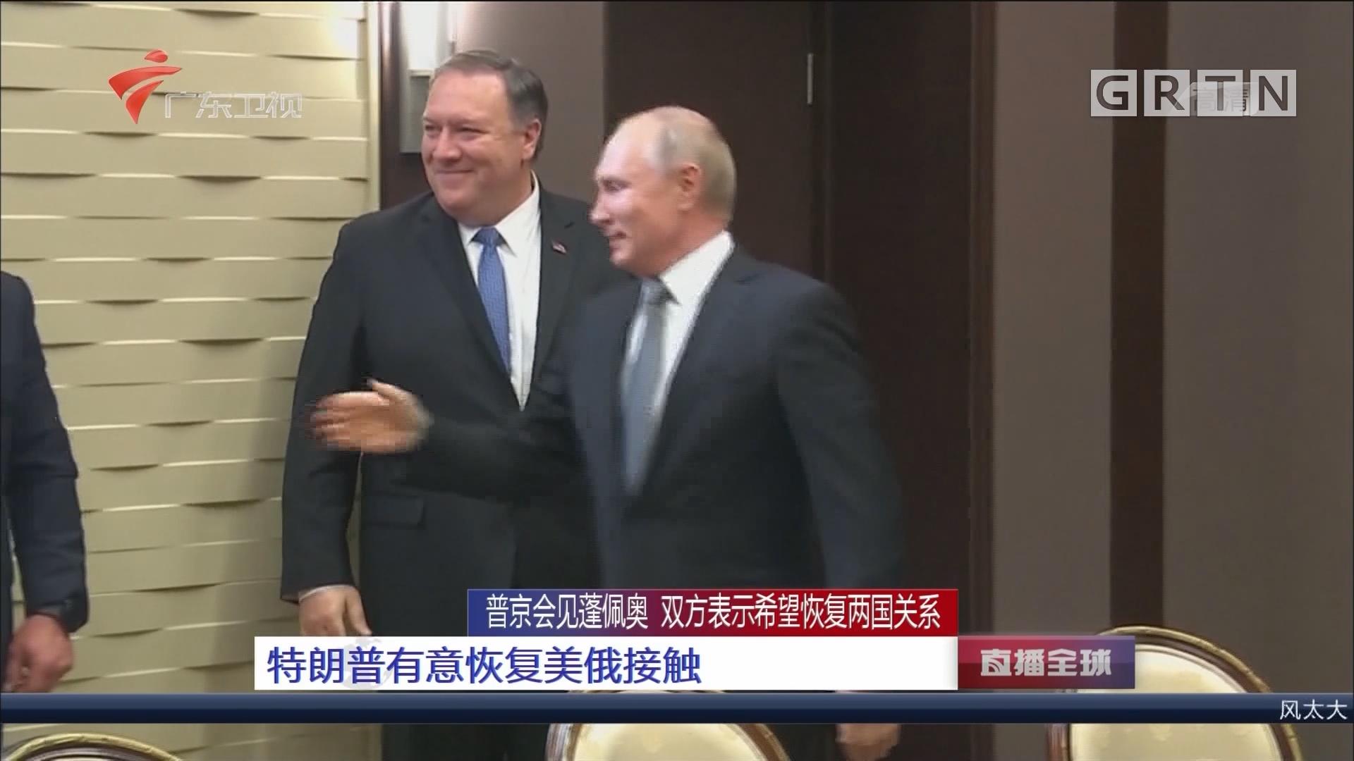 普京会见蓬佩奥 双方表示希望恢复两国关系 特朗普有意恢复美俄接触