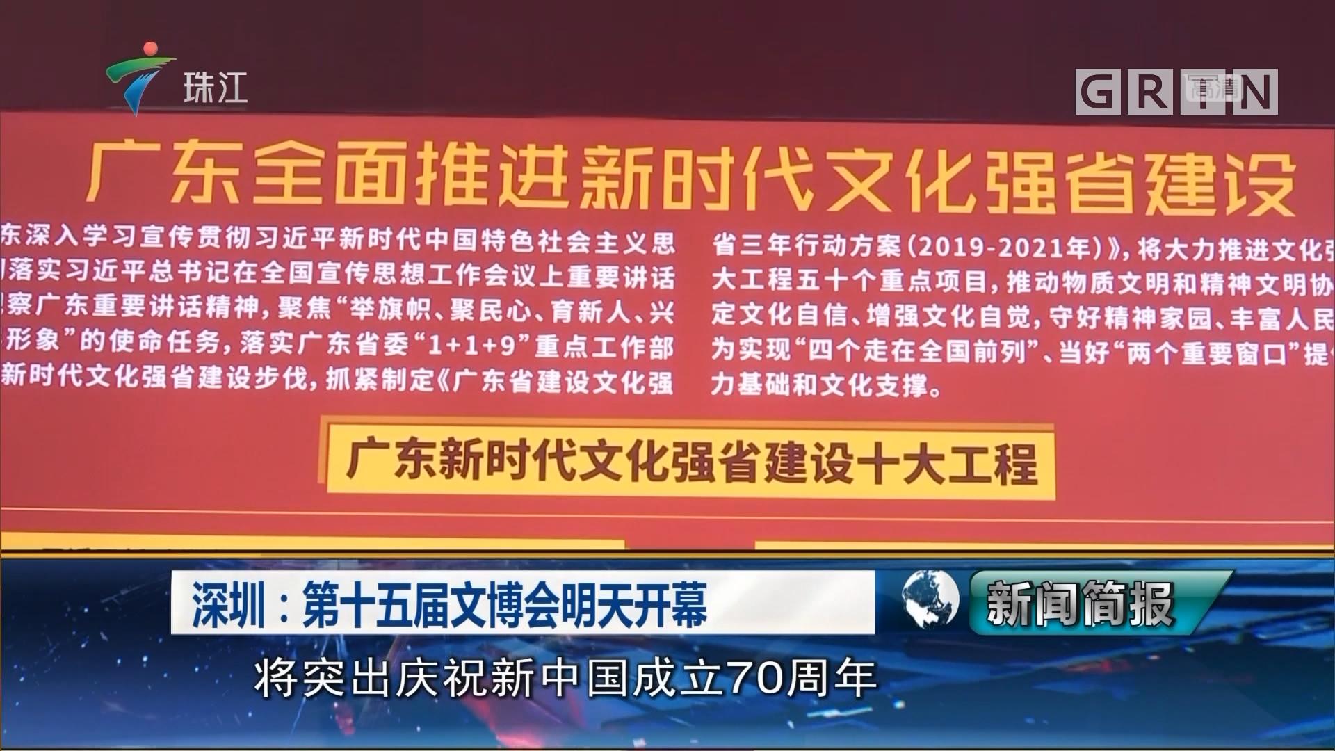 深圳:第十五届文博会明天开幕
