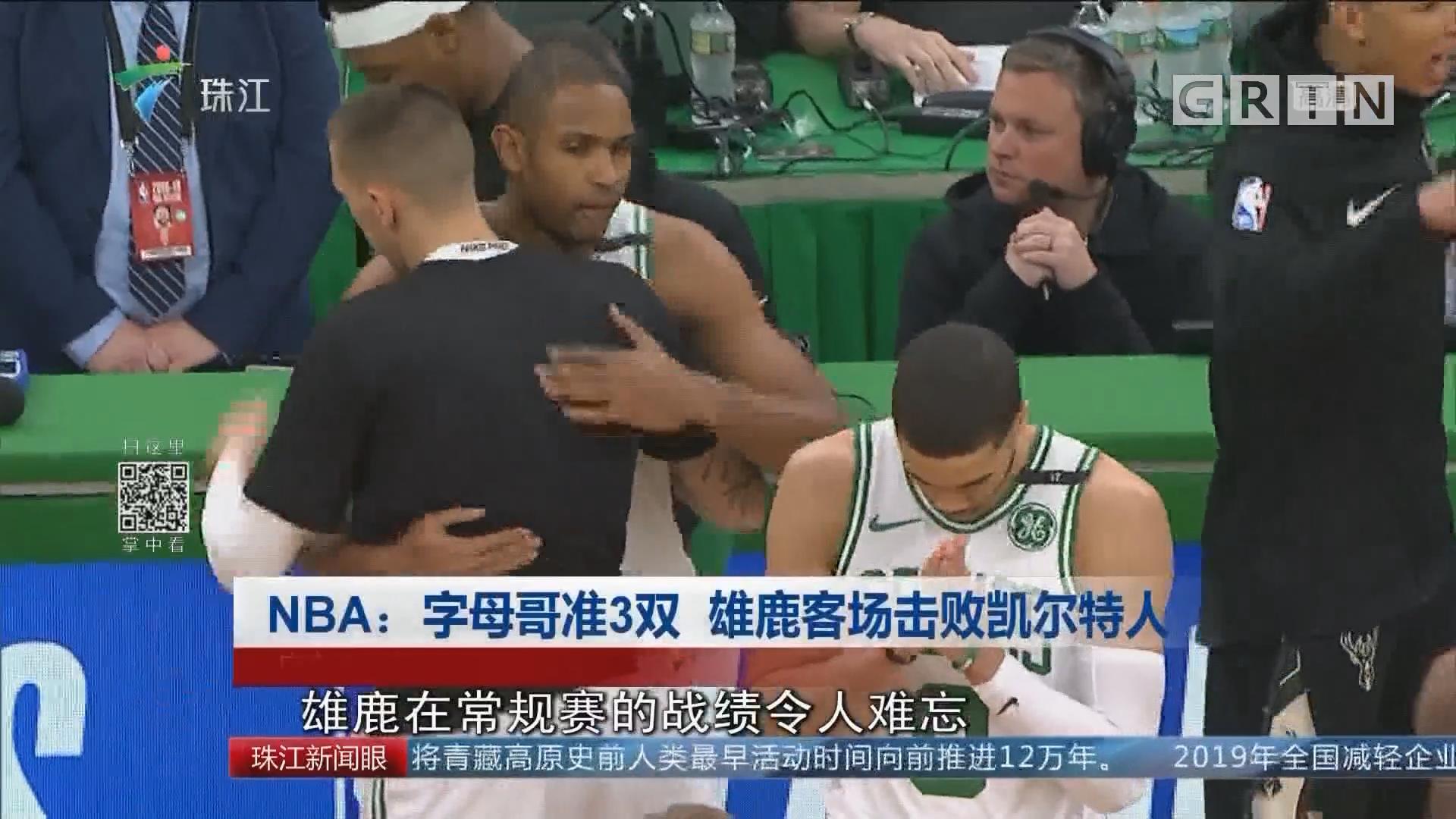 NBA:字母哥准3双 雄鹿客场击败凯尔特人